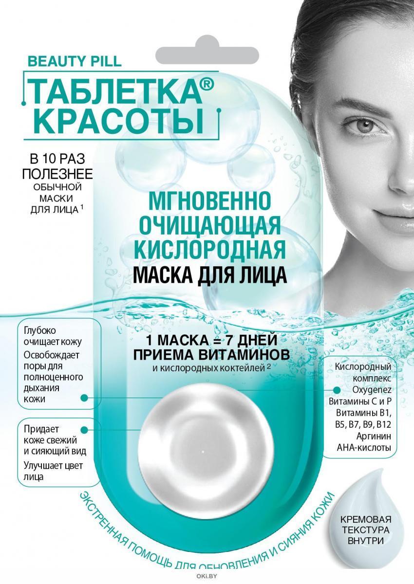 Маска для лица Мгновенно очищающая кислородная 8 мл (серии Таблетка красоты)