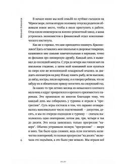 Мультики (Елизаров М. / eks)