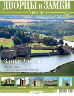 Дворцы и замки Европы № 39. Англия