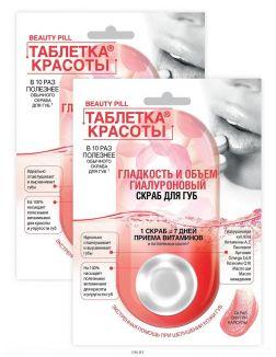 Скраб для губ гиалуроновый Гладкость и объем 8 мл (серии Таблетка красоты)