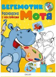 Бегемотик Мотя № 4 (20). Раскраска с наклейками