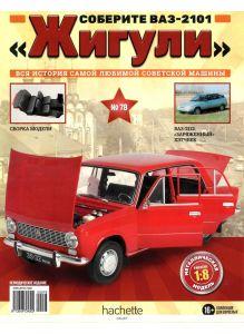 Соберите ВАЗ-2101 «Жигули» № 78