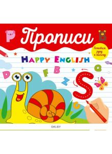 Happy English. Умняшины прописи. № 13