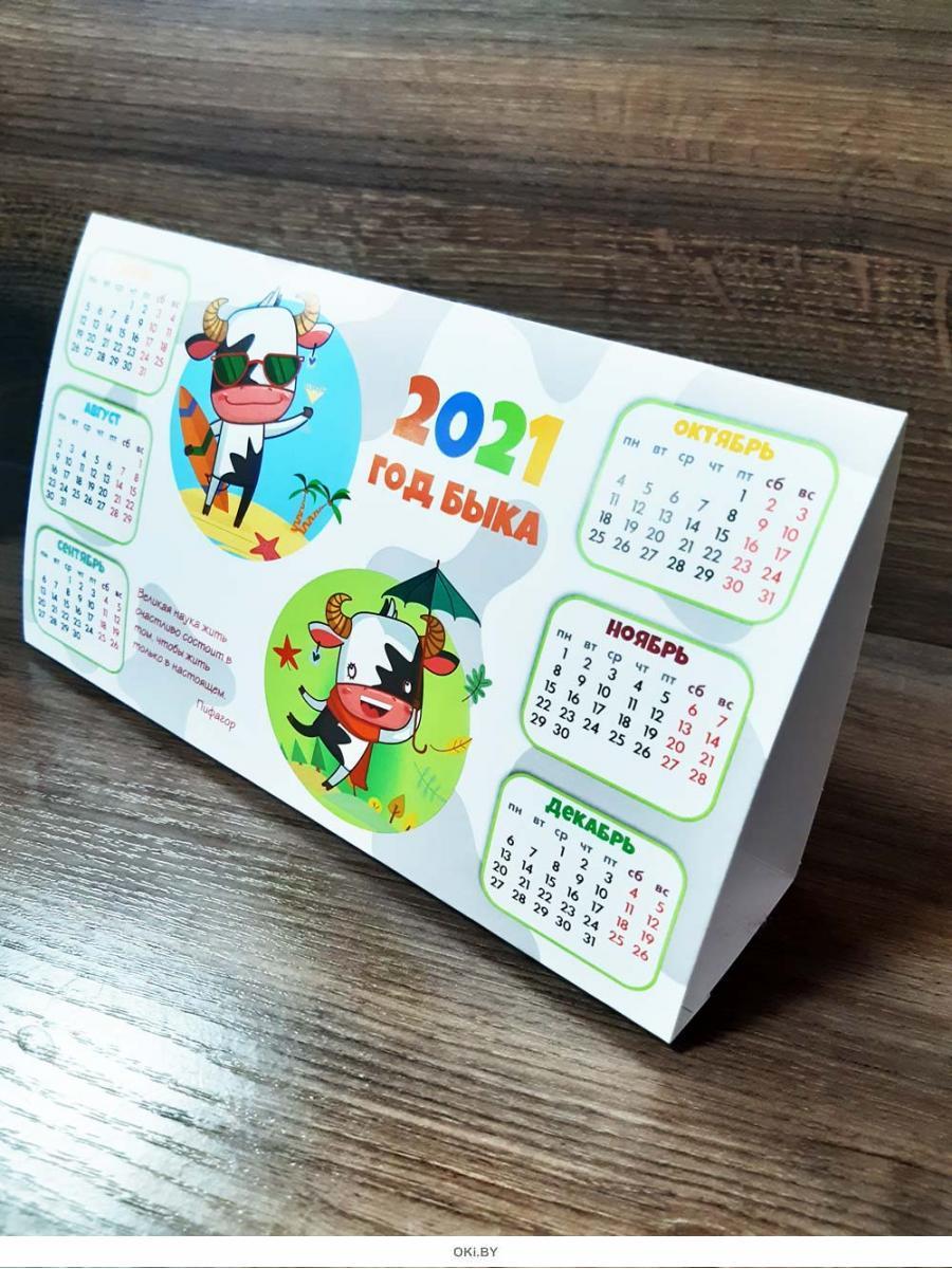 Календарь-домик «Год Быка» на 2021 год