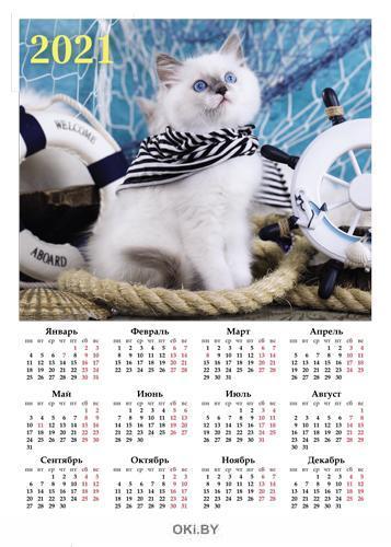 Календарь листовой «Любимые котята» на 2021 год (А3)