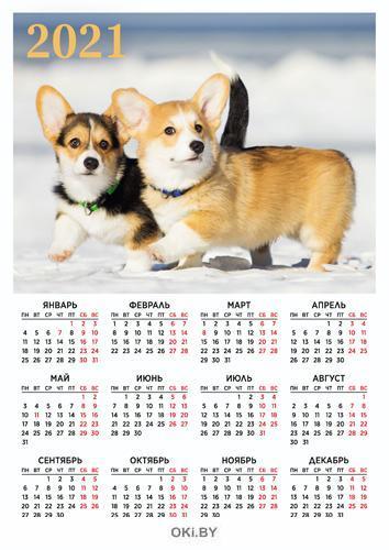 Календарь листовой «Очаровательные щенки» на 2021 год (А3)