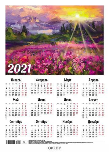 Календарь листовой «Пейзажи» на 2021 год (А3)