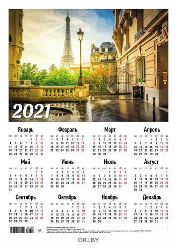 Календарь листовой «Вокруг света» на 2021 год (А3)