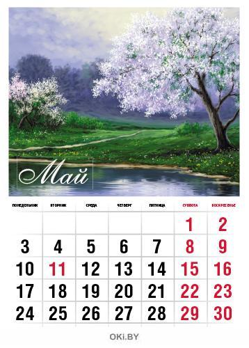 Календарь «Пейзажи» на 2021 год (А4)