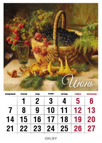 Календарь «Искусство» на 2021 год (А4)
