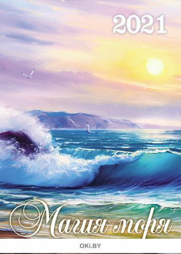 Календарь «Магия моря» на 2021 год (А4)