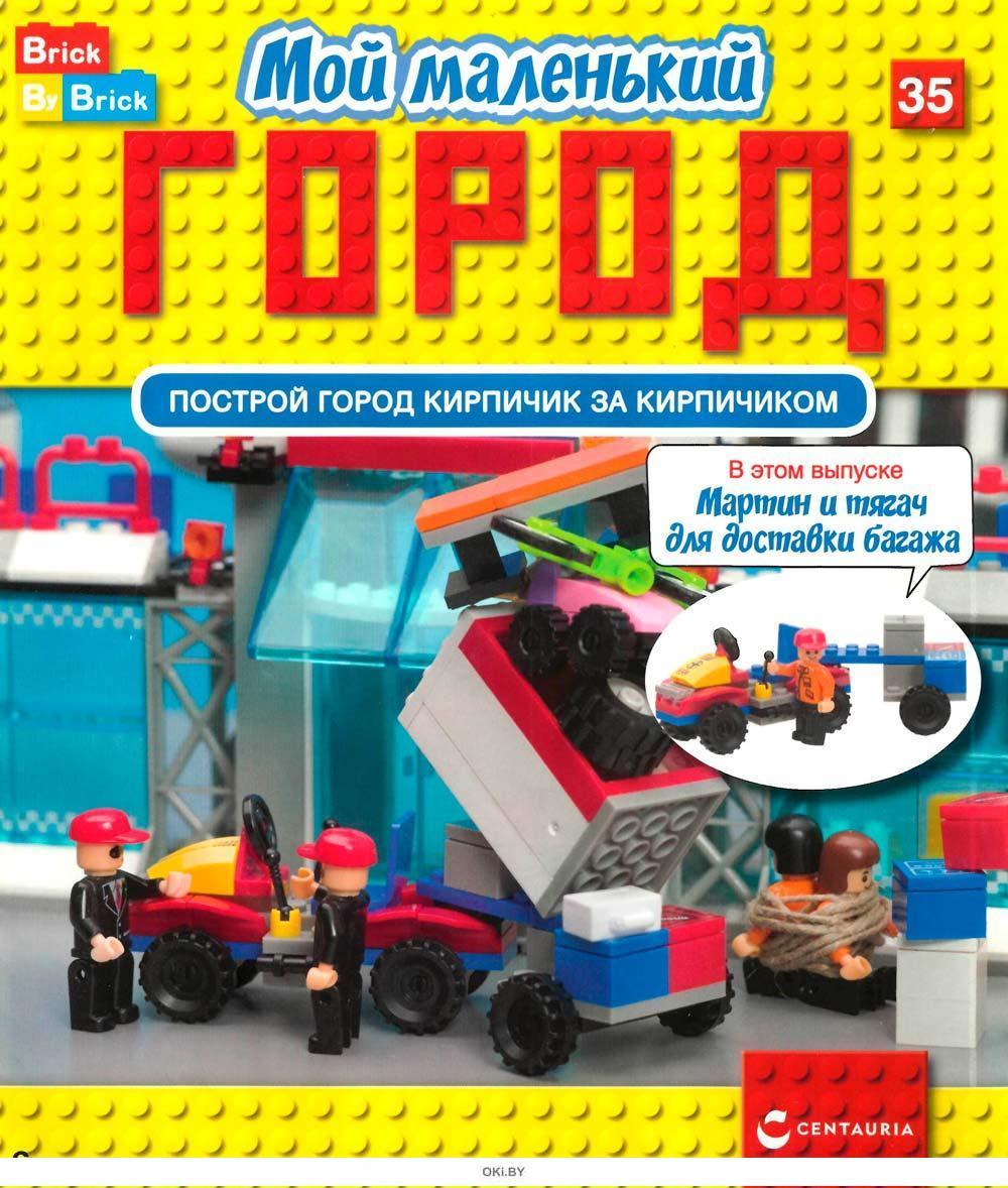 МОЙ МАЛЕНЬКИЙ ГОРОД № 35