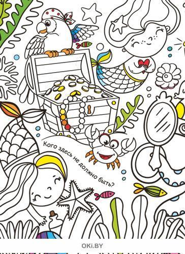 Купить детский журнал Раскраски. Играю! Рисую! Фантазирую ...