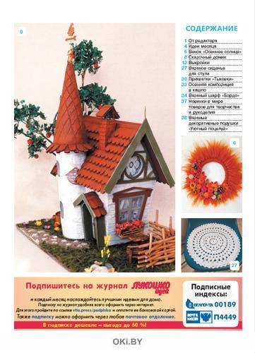 Лукошко идей 10 / 2020