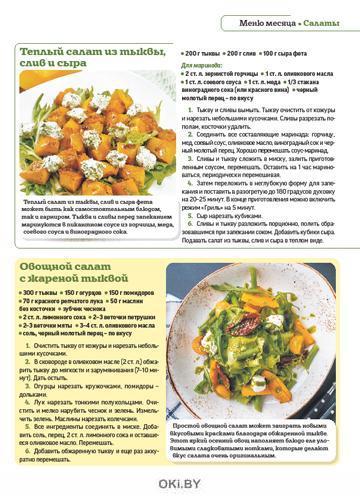 Едим и стройнеем 10 / 2020 ДК. Лучшие кулинарные рецепты