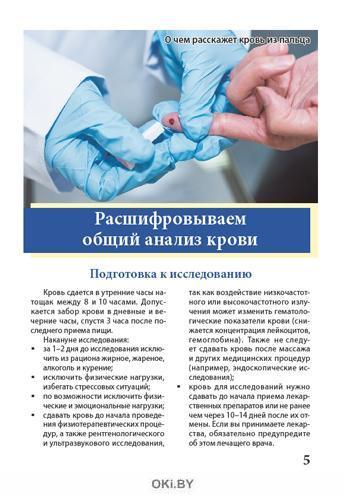 Карманный справочник медицинских анализов 19 -20 / 2020 Сам себе скорая помощь