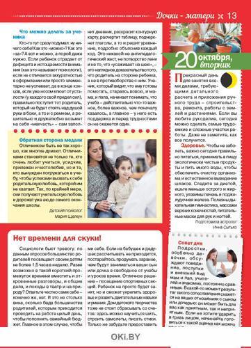 Герой номера - Елизавета Боярская. 10 / 2020 Календарь советов