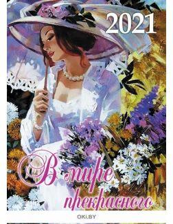 Календарь «В мире прекрасного» на 2021 год (А4)