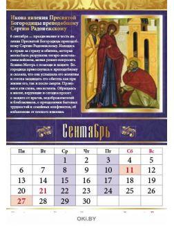 Календарь «Православные иконы» на 2021 год (А4)