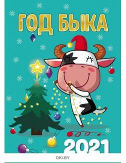 Календарь «Год быка» на 2021 год (А4)