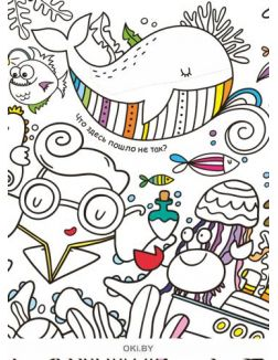 На земле и под водой № 15. Раскраска с заданиями «Играю! Рисую! Фантазирую!»