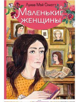 Маленькие женщины (Олкотт Л. / eks)