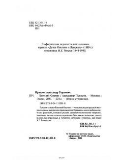 Евгений Онегин (Пушкин А. / eks)