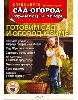 Готовим плодовые, овощные и цветочные культуры к зиме 10 / 2020 Спецвыпуск «Сад огород - кормилец и лекарь»