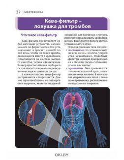 Как избежать тромбов 10 / 2020 Коллекция «Доброго здоровья»