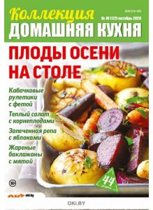 Плоды осени на столе 10 / 2020 Коллекция «Домашняя кухня»