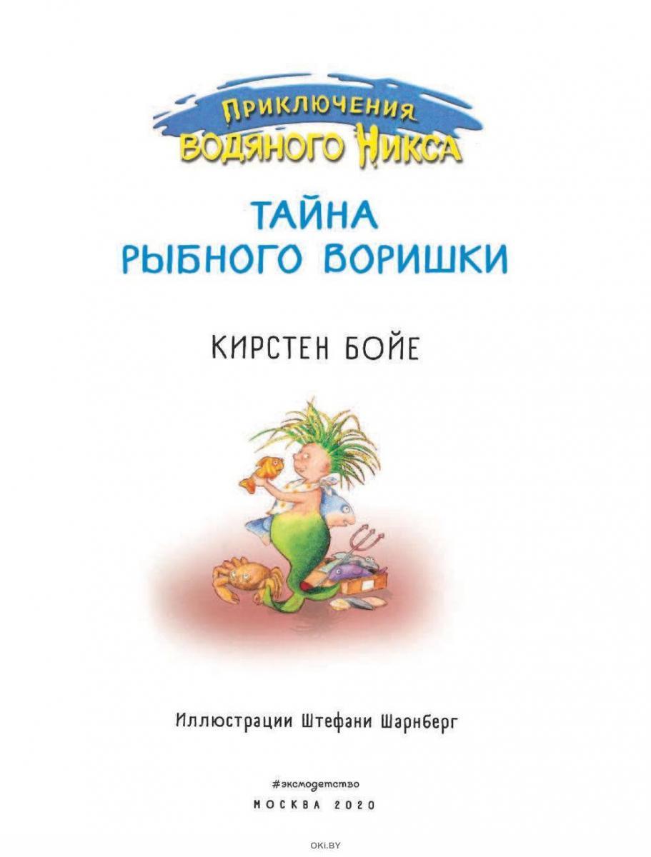 Тайна рыбного воришки (Бойе К. / eks)
