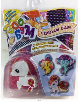 Набор для детского творчества «ЗооБум» Лошадка (ДЕФЕКТ)