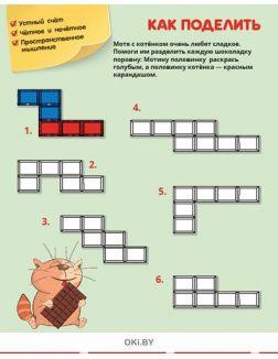 Математика с Мотей. Играю! Рисую! Фантазирую! № 2 (20)