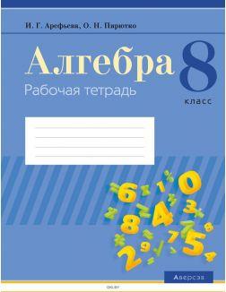 Алгебра 8 класс Рабочая тетрадь