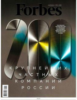 FORBES (ФОРБС) 10 / 2020