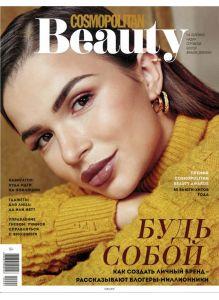 Cosmopolitan Beauty Русское Издание 3 / 2020