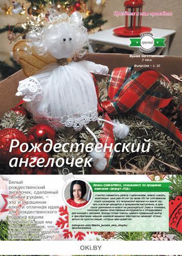 Лукошко идей. Спецвыпуск Новый год и Рождество: создаем атмосферу праздника 4 / 2020