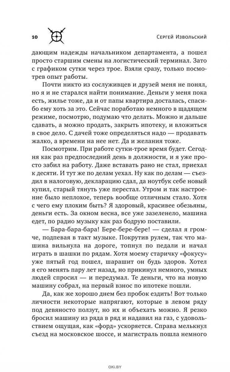 Проект Данте. Седьмой круг (Извольский С. / eks)