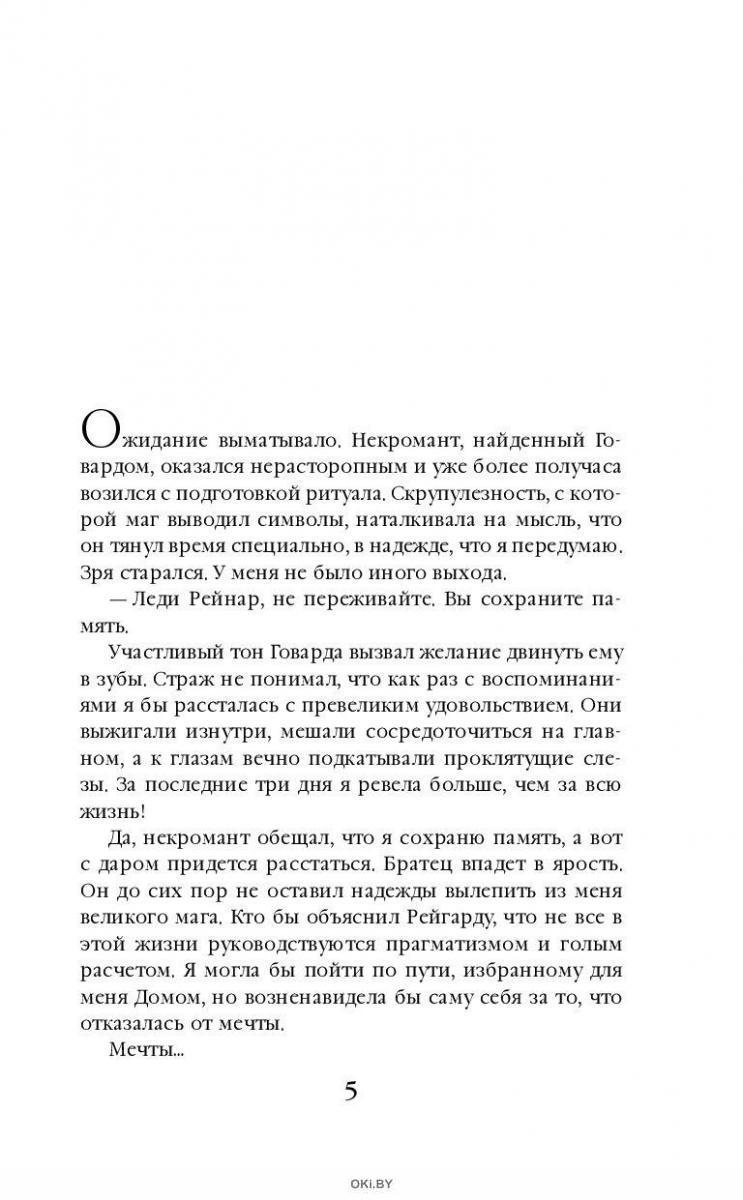 Элементарная магия (Алфеева Л. / eks)