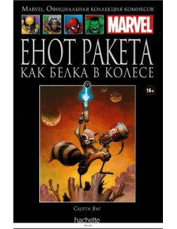 Купить книгу Marvel. Официальная коллекция комиксов Ашет все выпуски в интернет-магазине OKi.by