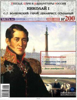 КНЯЗЬЯ, ЦАРИ И ИМПЕРАТОРЫ РОССИИ № 200. Николай I