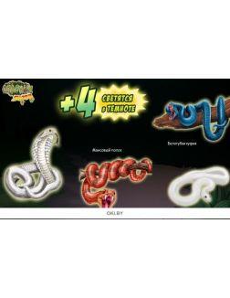 Флоупак «Опасные змеи»