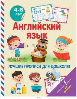 Английский язык. Лучшие прописи для дошколят (eks)
