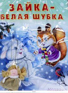 Комплект детский акционный Новогодний № 42 (книжка и украшение)