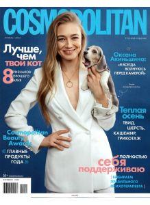 Cosmopolitan Русское Издание 11 / 2020