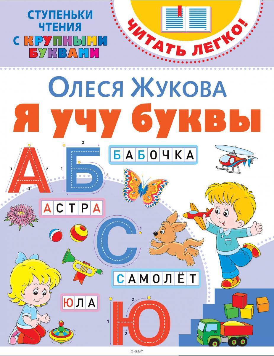 Я учу буквы. Ступеньки чтения с крупными буквами (Жукова О. / eks)