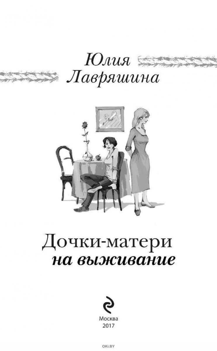Дочки-матери на выживание (Лавряшина Ю. А. / eks)
