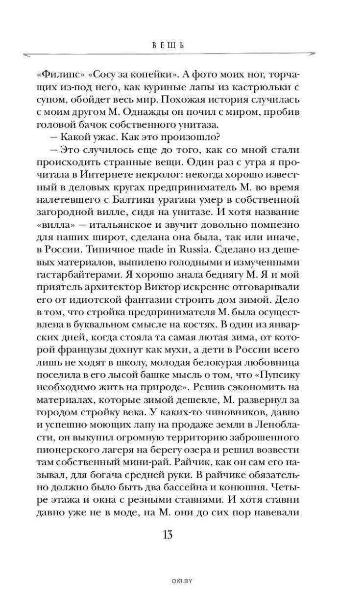 Вещь (Драницына А. / eks)