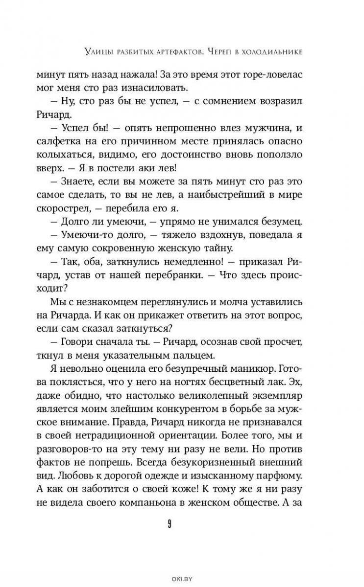 Улицы разбитых артефактов. Череп в холодильнике (Малиновская Е. М. / eks)