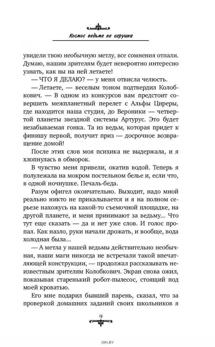 Космос ведьме не игрушка (Лазарева М. / eks)